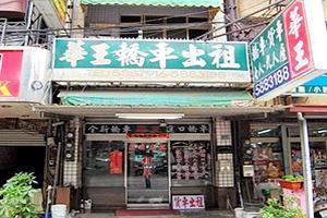 高雄華王租車公司(近左營高鐵站)
